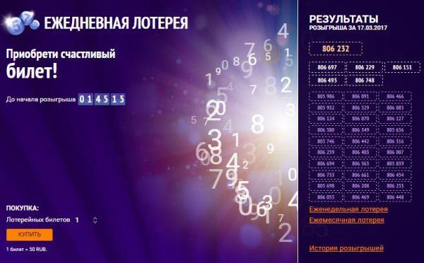 Ежедневная лотерея в букмекерской конторе 1хбет
