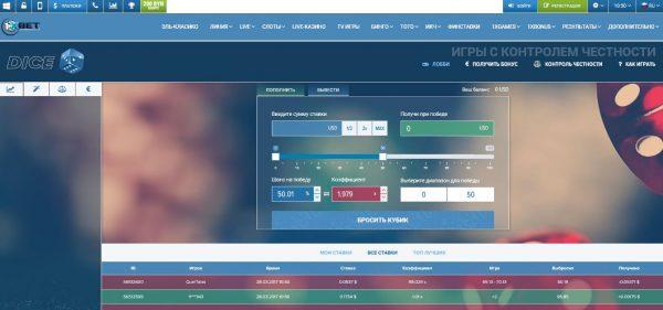 ИКЧ - игры с контролем честности в букмекерской конторе