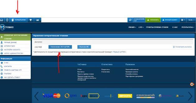 Регистрация в букмекерской конторе через ЦУПИС