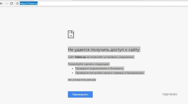 1хбет в Украине