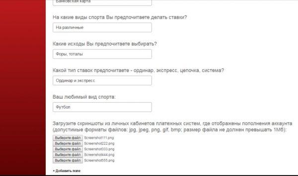 Анкета для верификации