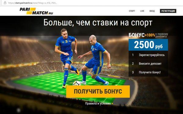 Бонус Пари матч 2 500 рублей