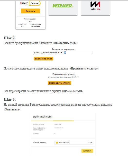 Ввод денег через ЯндексДеньги