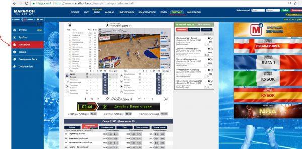 Виртуальный баскетбол в Марафоне