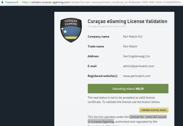 Иностранная лицензия Париматч