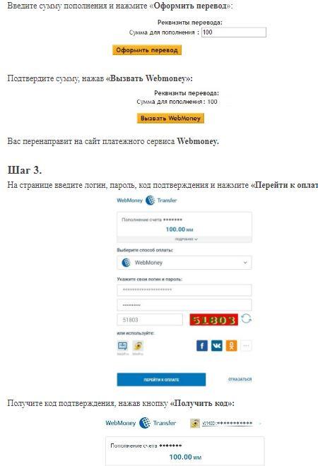 Инструкция пополнения через Вебмани