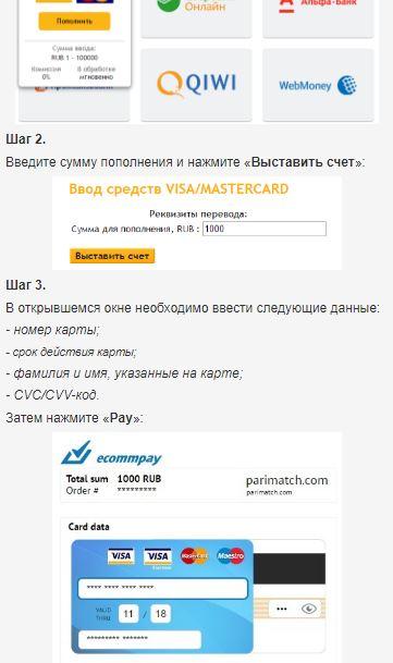 Как пополнить счет на париматч через киви [PUNIQRANDLINE-(au-dating-names.txt) 27