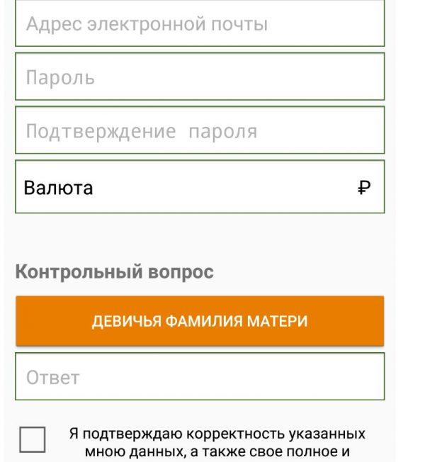 Регистрация в мобильной версии БК
