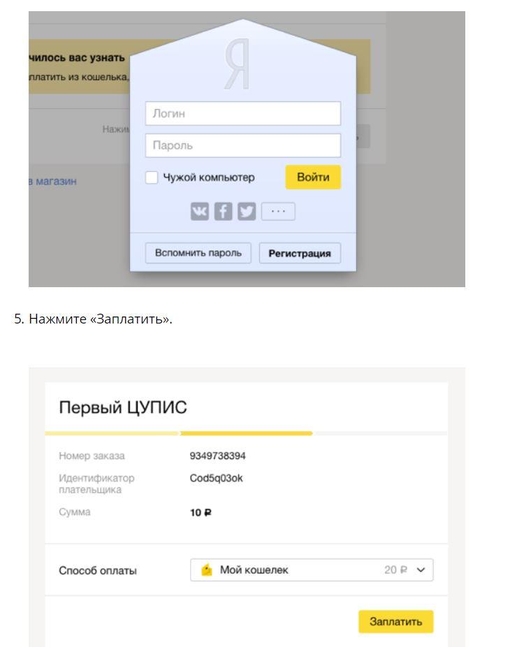 Закинуть деньги через Яндекс