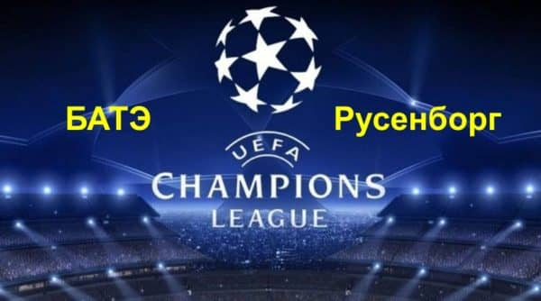 БАТЭ — «Русенборг» прогноз на футбольный матч
