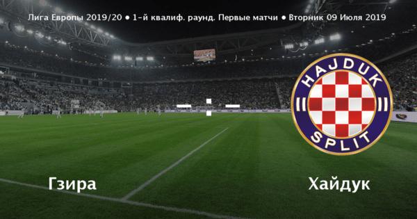Футбольный прогноз Гзира Юнайтед - Хайдук Сплит