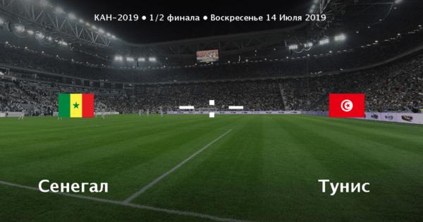 Прогноз на футбол Сенегал — Тунис