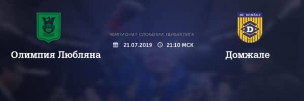 Прогноз на поединок Олимпия Любляна -Домжале