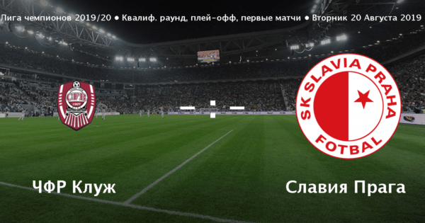 Ставки и предварительный прогноз на поединок ЧФР Клуж— Славия Прага