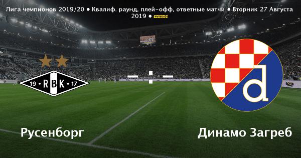 Ставки и предварительный прогноз на поединок Русенборг — Динамо Загреб