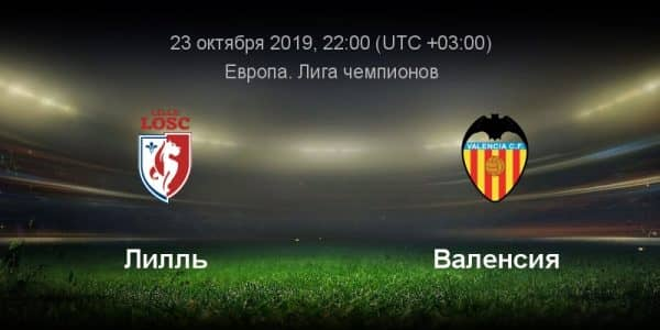 Предварительный прогноз и ставки на матч Лилль – Валенсия