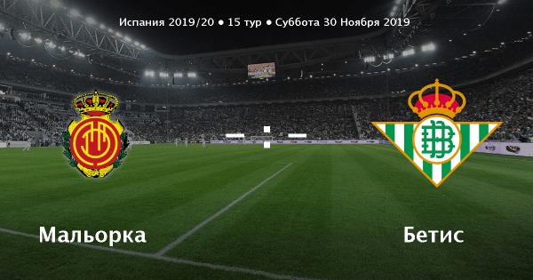Ставки и предварительный прогноз на поединок Мальорка - Реал Бетис